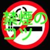 禁煙のコツ