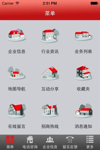 Screenshot of 房屋中介网