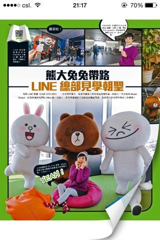 U Magazine - 香港旅遊生活雜誌揭頁版 screenshot 3