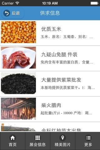 宜昌农产品 screenshot 2