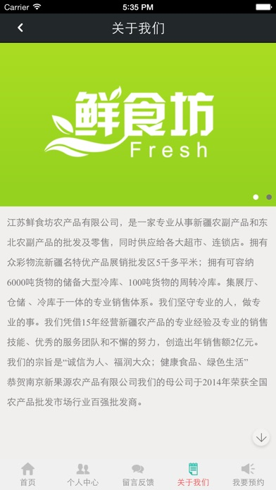 download 鲜食坊 apps 0