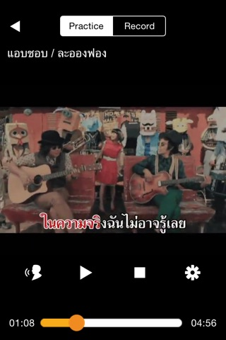 SingSpaze - Official Thai karaoke on demand screenshot 4
