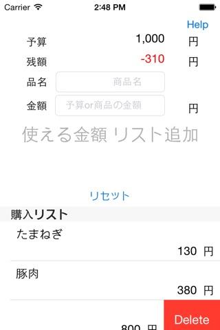 【無料】予算いいんかい? screenshot 2