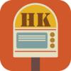 HK Parking Meters