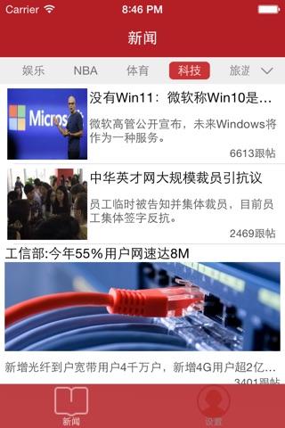 易报 screenshot 3