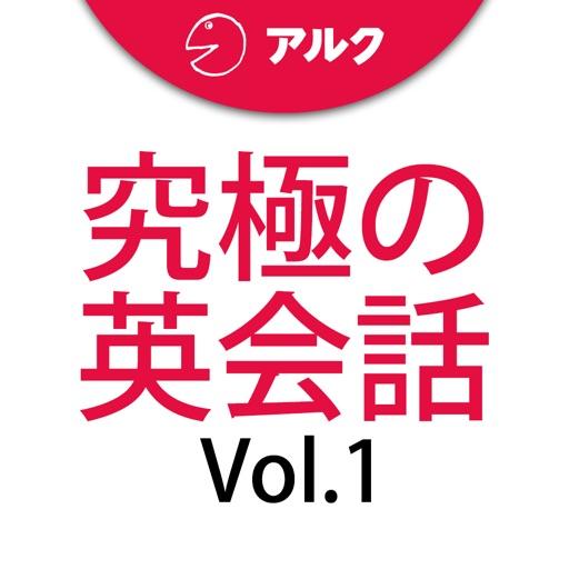 究極の英会話 [中学1年レベル英文法] Vol.1 [アルク] (添削機能つき)