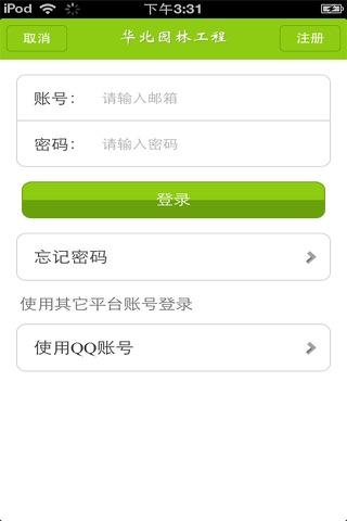 华北园林工程平台 screenshot 1