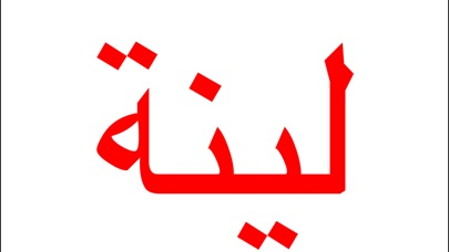 صغيري يقرأ : Teach Your Baby How to Read Arabicلقطة شاشة3