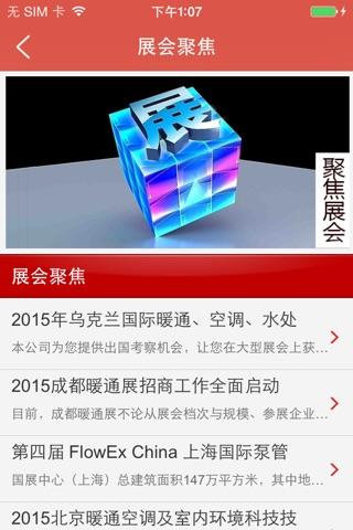 中国暖通工程 screenshot 3