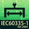安全規格支援アプリ(60335-1 4th 2004)