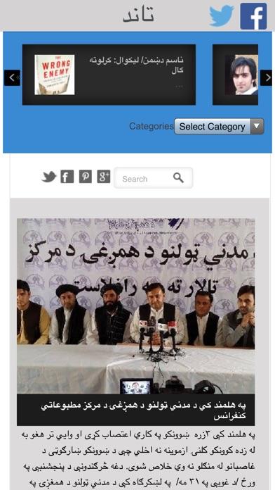 download Taand Pashto apps 4