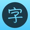 Kanji Mastery - How to speak and write Kanji in Japanese