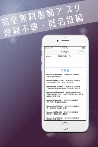 無料愚痴吐きアプリ-ぐっちー- screenshot 1