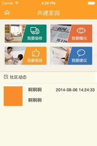 盛世物业 for iPhone screenshot 1