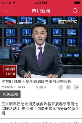 四川新闻视频 screenshot 3