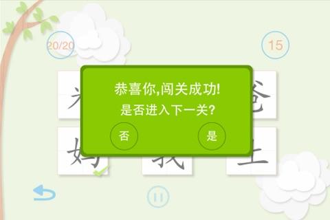 轻松汉字-入学必备 screenshot 4