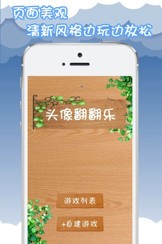 明星翻翻乐 DIY edition - tfboys等男神的美图口袋单机小游戏 screenshot 4