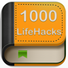 Peter Schwarz - 1000 Life Hacks & Tips Pro  artwork