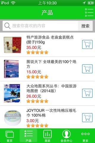 宁夏生态旅游 screenshot 3