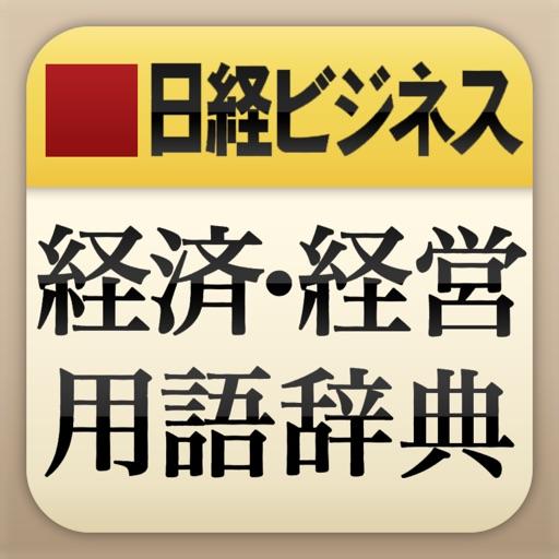日経ビジネス 経済・経営用語辞典
