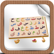 English <-> Arabic in use with voice, pictures and videos