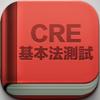 香港CRE基本法
