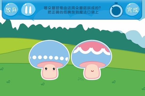 寻找阿拉米 - 大班 screenshot 4
