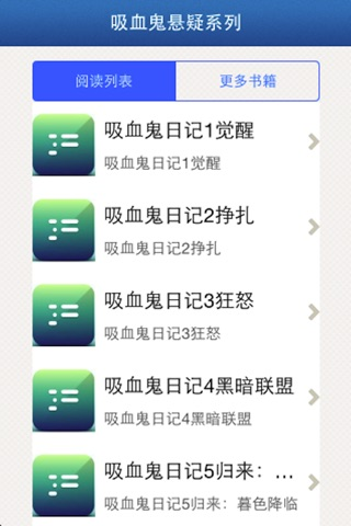 吸血鬼悬疑系列 screenshot 1