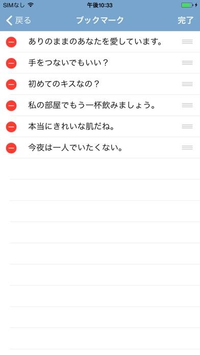男と女の会話表現辞典 screenshot1