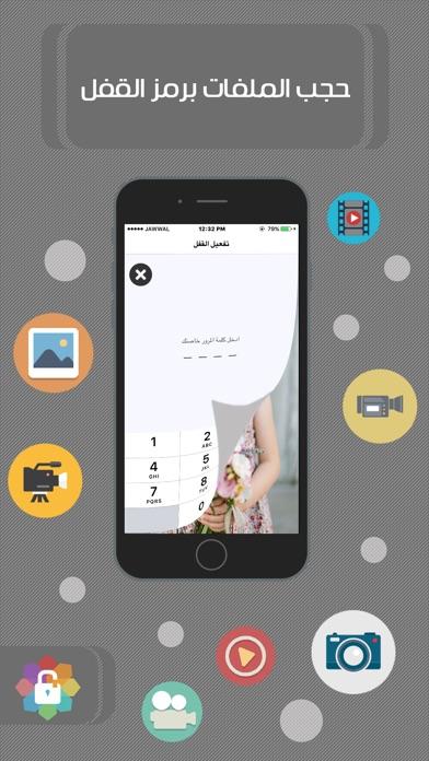 قفل الصور و الفيديو - برنامج ادارة و حماية الملفاتلقطة شاشة2