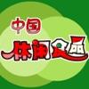 中国休闲食品商城