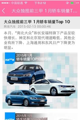 汽车大头条-最新最全的汽车资讯,汽车爱好者的新闻中心 screenshot 3