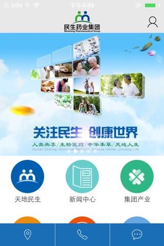 民生药业集团 screenshot 1