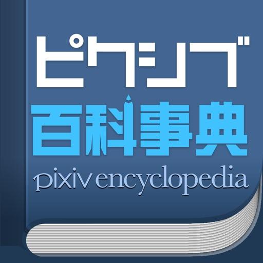 ピクシブ百科事典 por Pixiv Inc...