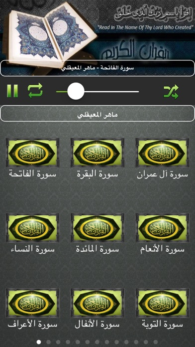 القرآن الكريم ماهر المعيقلي | تلاوة صوتية | المصحف الشريفلقطة شاشة1