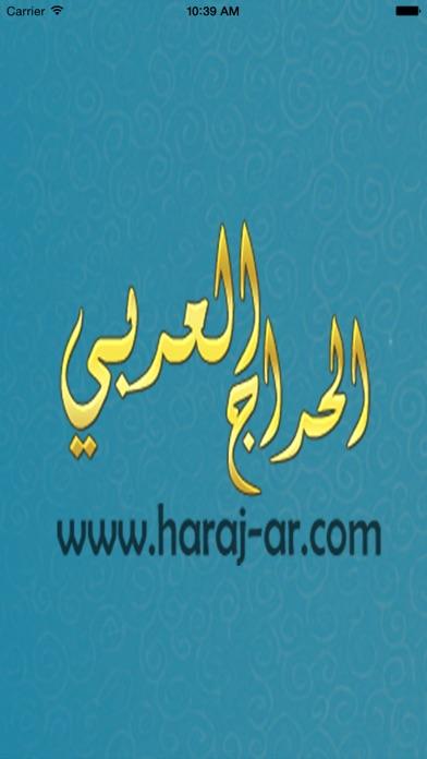 الحراج العربىلقطة شاشة4