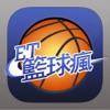 ET 籃球瘋