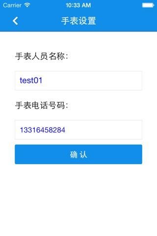 中国平安星 screenshot 2
