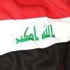 اغاني عراقيه