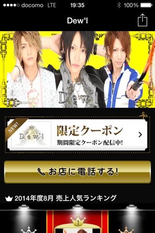 歌舞伎町ホストクラブ Dew'l(デュール) screenshot 1