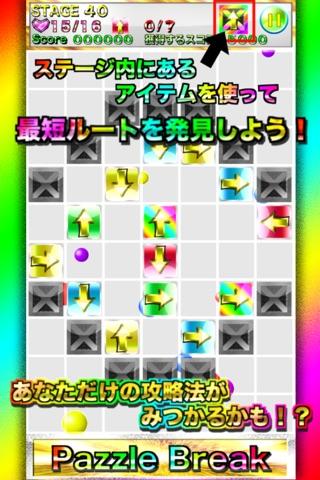 パズルブレイク 〜謎解きパズルゲーム〜 screenshot 4