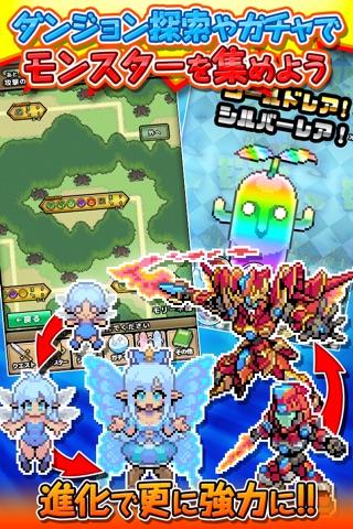 RPG 黄金の魔王 モンスターフレンズ screenshot 4