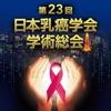 第23回日本乳癌学会学術総会 Mobile Planner
