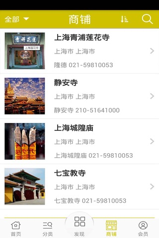 佛教 screenshot 3