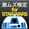 激ムズ検定 for STAR WARS