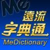 遠流字典通