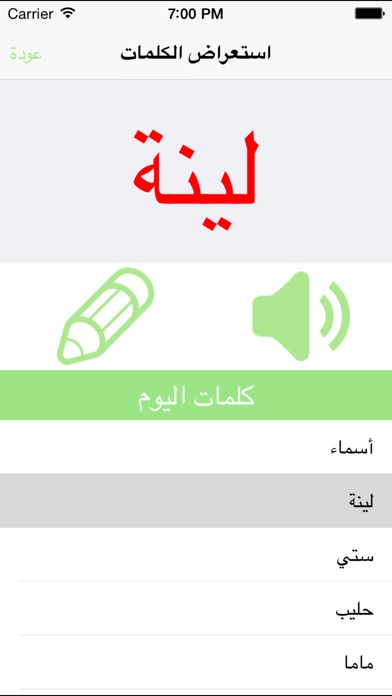 صغيري يقرأ : Teach Your Baby How to Read Arabicلقطة شاشة2