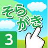 そらがき <漢字筆順学習アプリケーション 小学校3年>