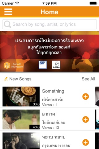 SingSpaze - Official Thai karaoke on demand screenshot 2