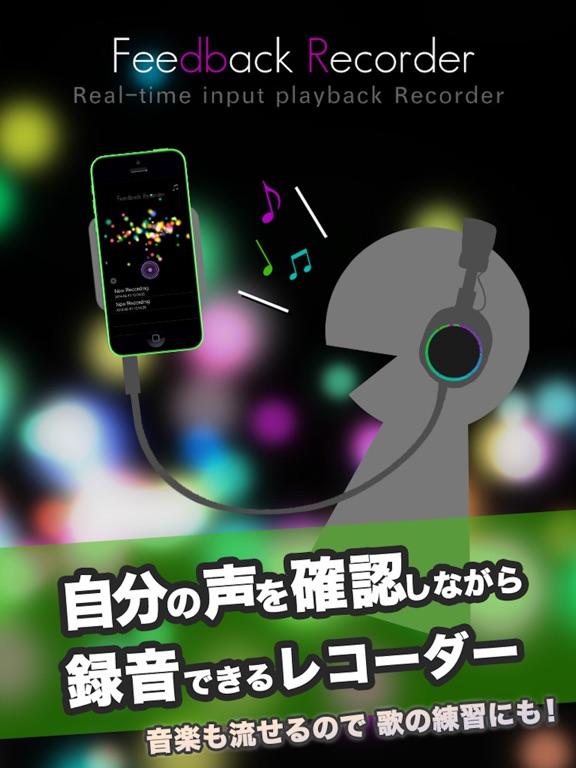 Feedback Recorder(フィードバック・レコーダー)入力音声が聴こえるレコーダー Screenshot